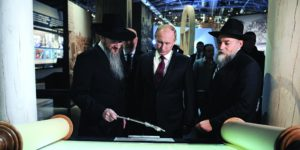 Jewish Tolerance center